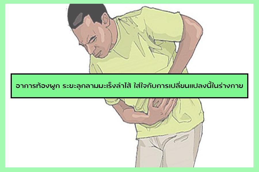 อาการท้องผูก