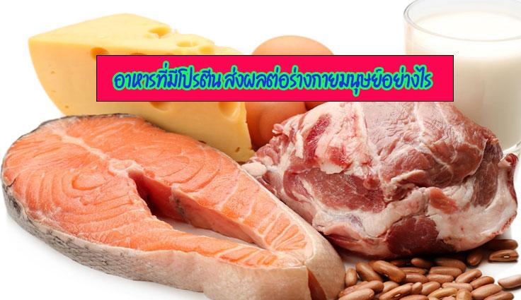 อาหารที่มีโปรตีน